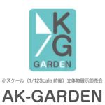 AKガーデンロゴ